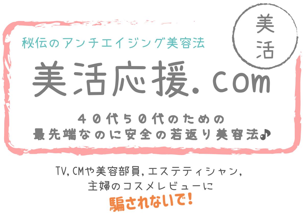 美活応援.com